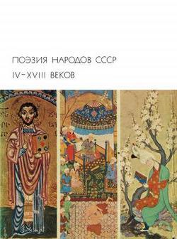 Поэзия народов СССР IV - XVIII веков