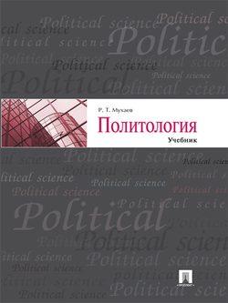 Книга политология учебник для вузов