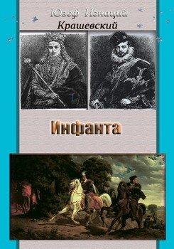 Инфанта