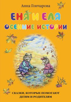 Еня и Еля. Осенние истории