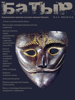 Батыр. Традиционная военная культура народов Евразии. № 1-2 2012