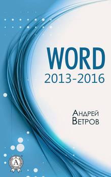 Word 2013—2016