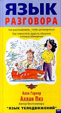Аллан и Барбара Пиз Лучшие книги - LiveLib