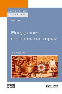 Введение в теорию истории + допматериал в эбс 2-е изд., пер. и доп. Учебное пособие для академического бакалавриата