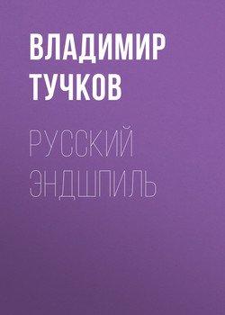 Русский эндшпиль