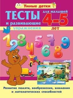 Тесты и развивающие упражнения для малышей 4-5 лет. Развитие памяти, воображения, внимания и математических способностей