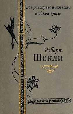 Все рассказы и повести Роберта Шекли в одной книге