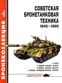 Советская бронетанковая техника 1945 — 1995