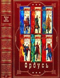 Цикл: Ордусь Компиляция. Книги 1-7