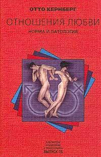 Отношения любви: Норма и патология