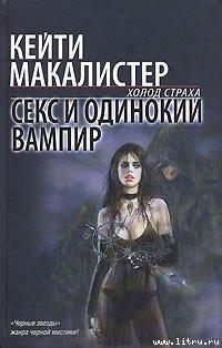 Кейти макалистер секс и одинокий вампир секс ложь и вампиры