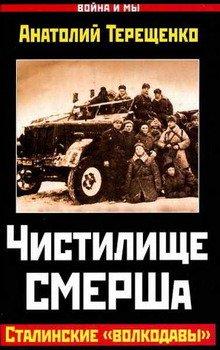 Чистилище СМЕРШа. Сталинские «волкодавы»