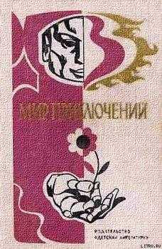 Мир Приключений 1976. Ежегодный сборник фантастических и приключенческих повестей и рассказов