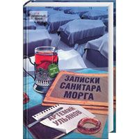 Записки санитара морга