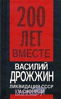 Ликвидация СССР и сионизм