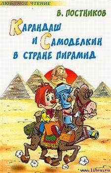 Карандаш и Самоделкин в Египте