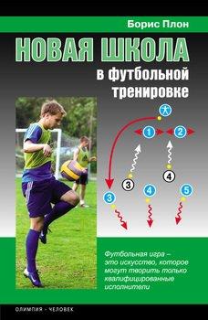 Новая школа в футбольной тренировке