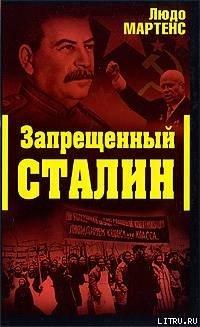 Другой взгляд на Сталина