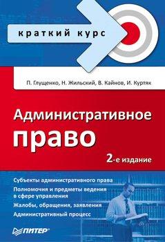 Административное право. Краткий курс