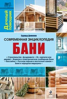 Современная энциклопедия бани