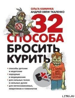 32 способа бросить курить