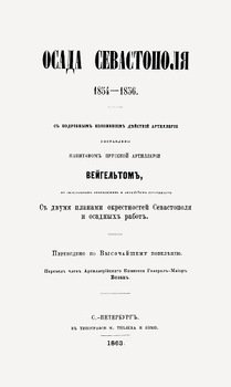 Осада Севастополя 1854-1856