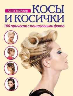 Косы и косички. 100 причесок с пошаговыми фото