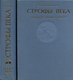 Строфы века: Антология русской поэзии