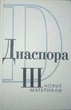 Письма Г.В.Адамовича к З.Н. Гиппиус. 1925-1931