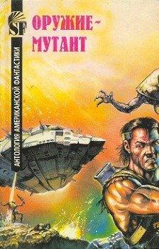 Оружие-мутант. Антология американской фантастики