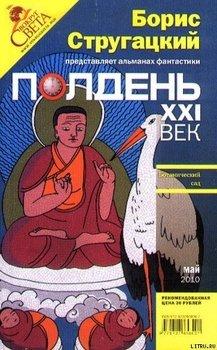 Полдень, XXI век. Журнал Бориса Стругацкого. 2010. № 5