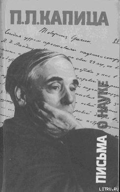 Письма о науке. 1930—1980