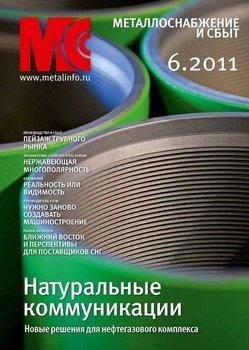 Металлоснабжение и сбыт №6/2011