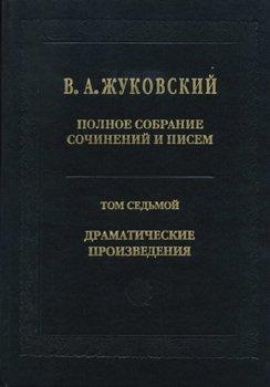 Полное собрание сочинений и писем в 20 томах. Том 7. Драматические произведения