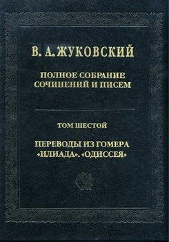Полное собрание сочинений и писем в 20 томах. Том 6. Переводы из Гомера. «Илиада». «Одиссея»