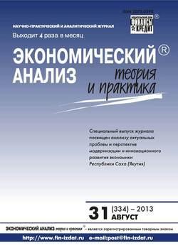 Экономический анализ: теория и практика № 31 2013