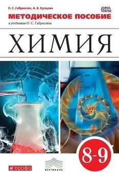 Методическое пособие к учебникам О. С. Габриеляна «Химия». 8–9 классы