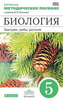 Методическое пособие к учебнику В. В. Пасечника «Биология. Бактерии, грибы, растения. 5 класс»