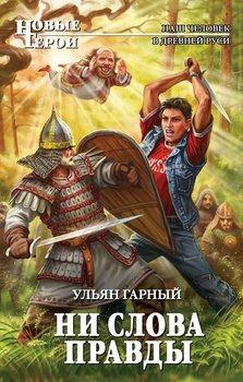 Все книги серии викинг. Фантастика александра мазина купить.