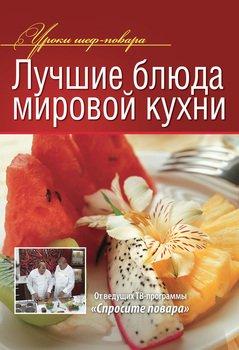 Лучшие блюда мировой кухни