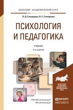 Психология и педагогика 4-е изд., пер. и доп. Учебник для академического бакалавриата