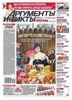 Аргументы и факты Москва 43-2015