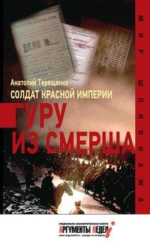 Валерий чумаков книги скачать