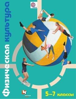 Физическая культура. 5–7 классы