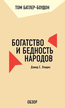 Богатство и бедность народов. Дэвид С. Лэндис