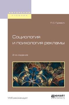 Социология и психология рекламы 2-е изд., испр. и доп. Учебное пособие для вузов
