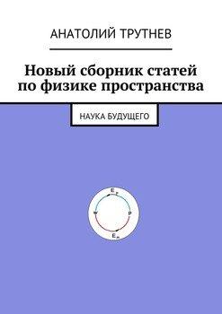 Новый сборник статей по физике пространства. Наука будущего