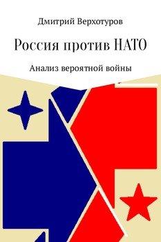 Россия против НАТО: Анализ вероятной войны