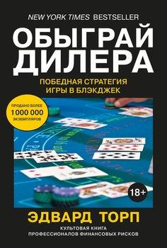 Обыграй дилера: Победная стратегия игры в блэкджек