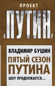 Пятый сезон Путина. Шоу продолжается…